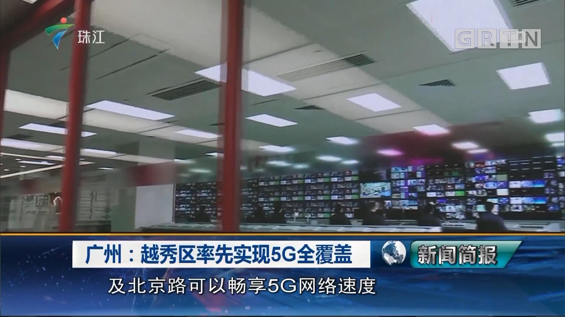 广州:越秀区率先实现5G全覆盖