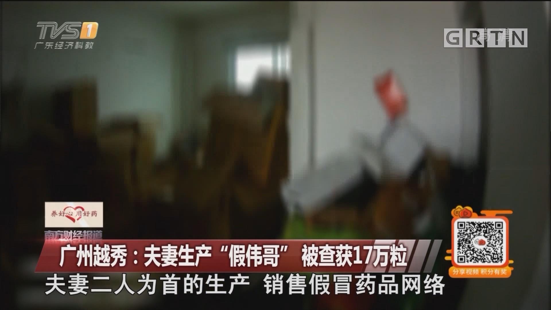 """广州越秀:夫妻生产""""假伟哥"""" 被查获17万粒"""