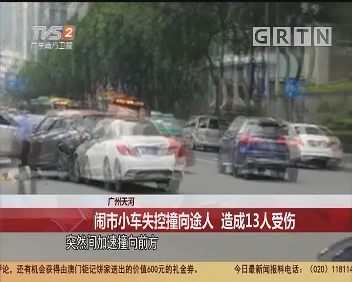 廣州天河:鬧市小車失控撞向途人 造成13人受傷