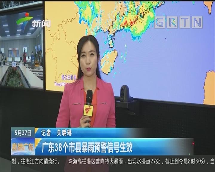广东38个市县暴雨预警信号生效