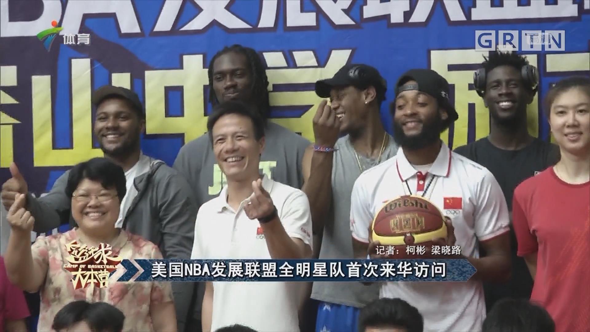 美国NBA发展联盟全明星队首次来华访问