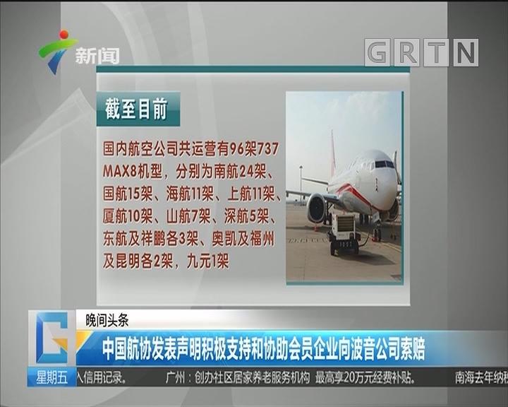 中国航协发表声明积极支持和协助会员企业向波音公司索赔