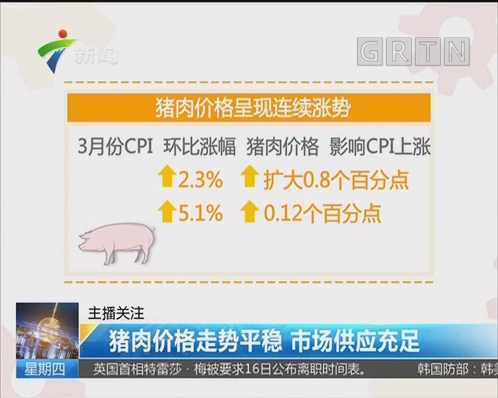 猪肉价格走势平稳 市场供应充足