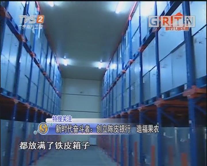 新时代奋斗者:创立陈皮银行 造福果农