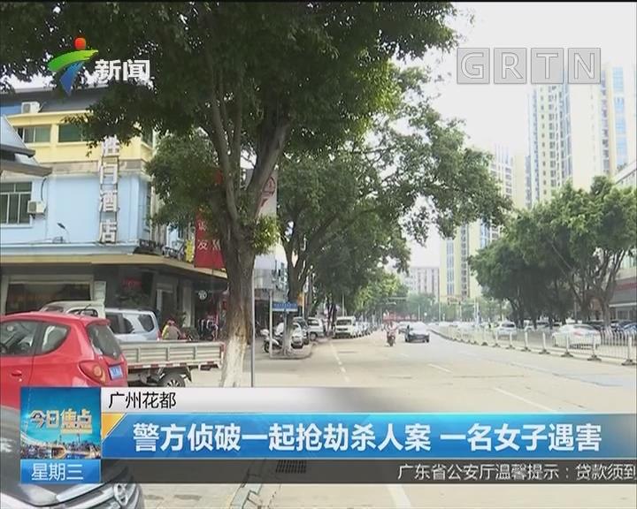 广州花都:警方侦破一起抢劫杀人案 一名女子遇害