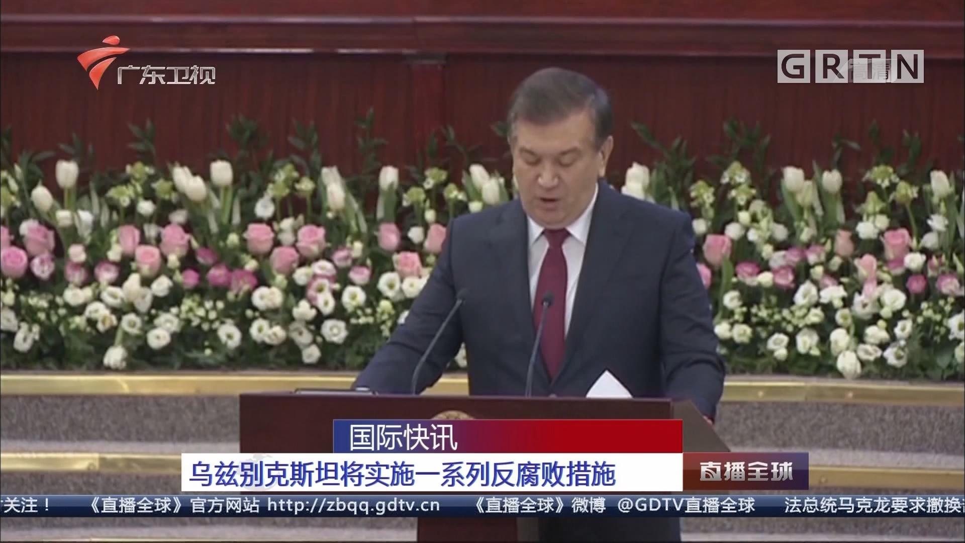 乌兹别克斯坦将实施一系列反腐败措施