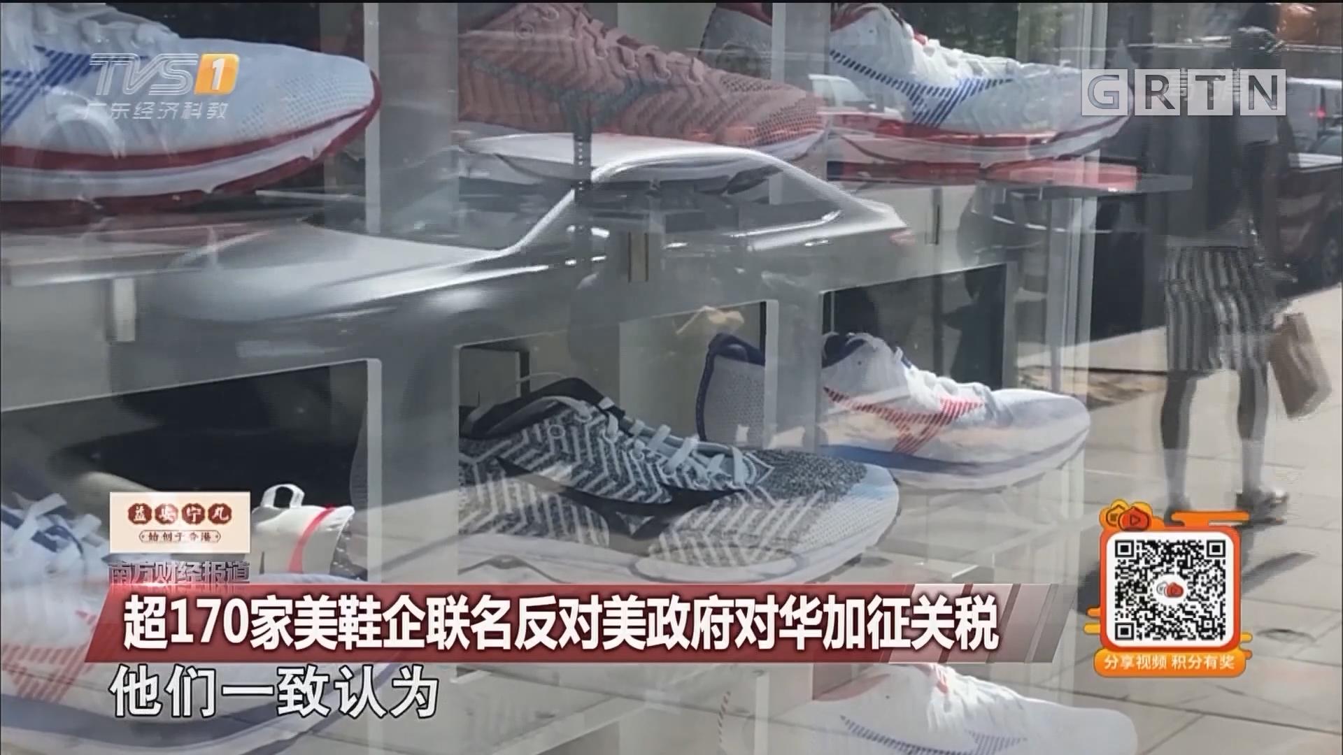 超170家美鞋企联名反对美政府对华加征关税