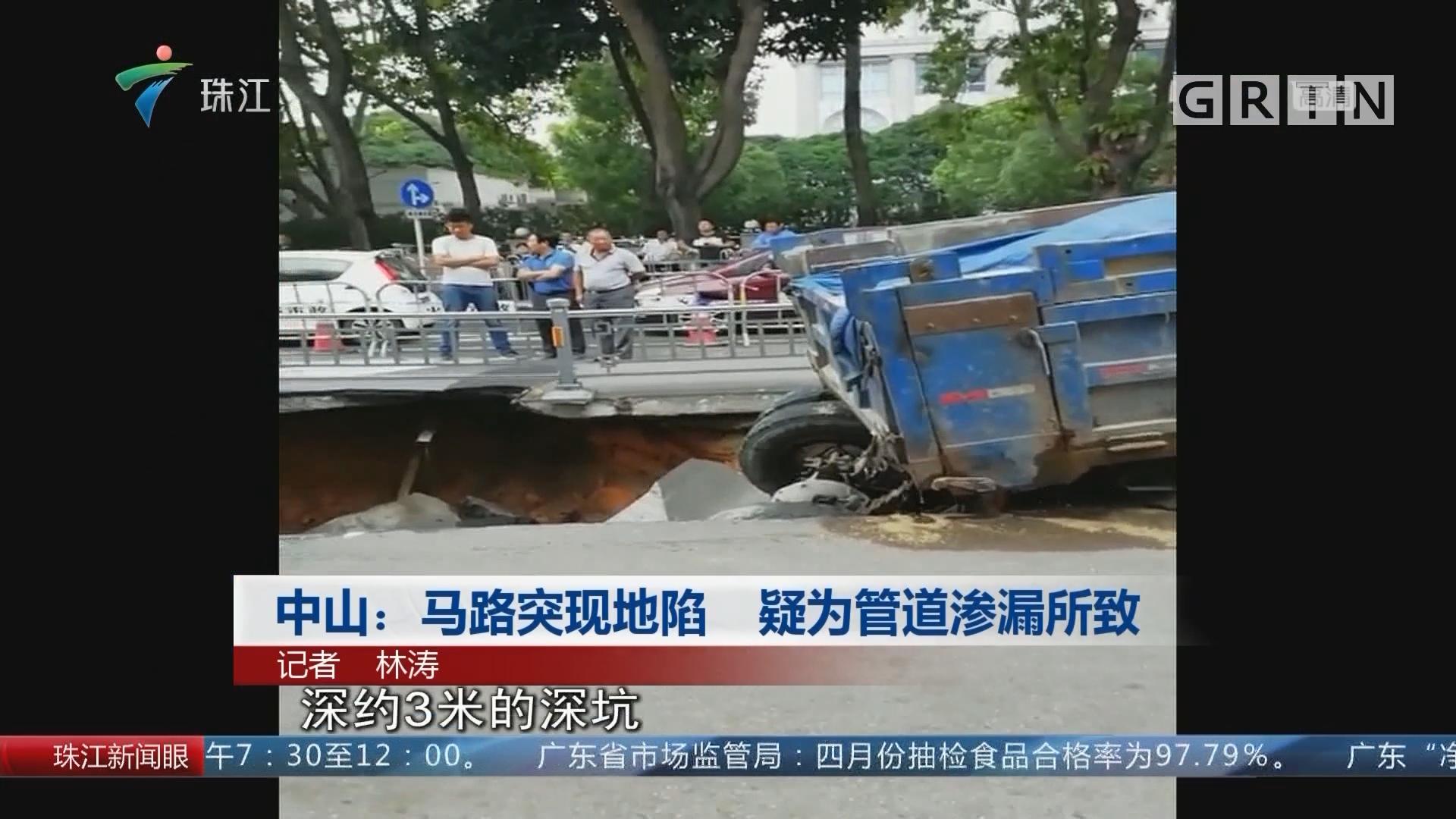 中山:马路突现地陷 疑为管道渗漏所致