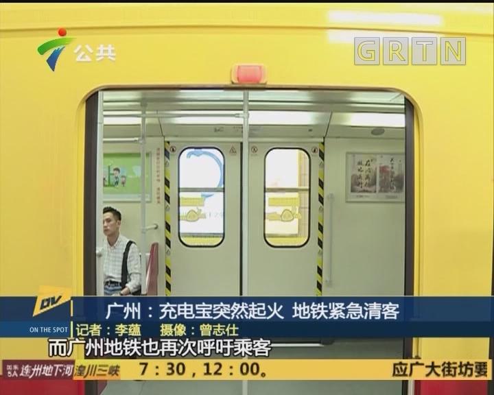 广州:充电宝突然起火 地铁紧急清客