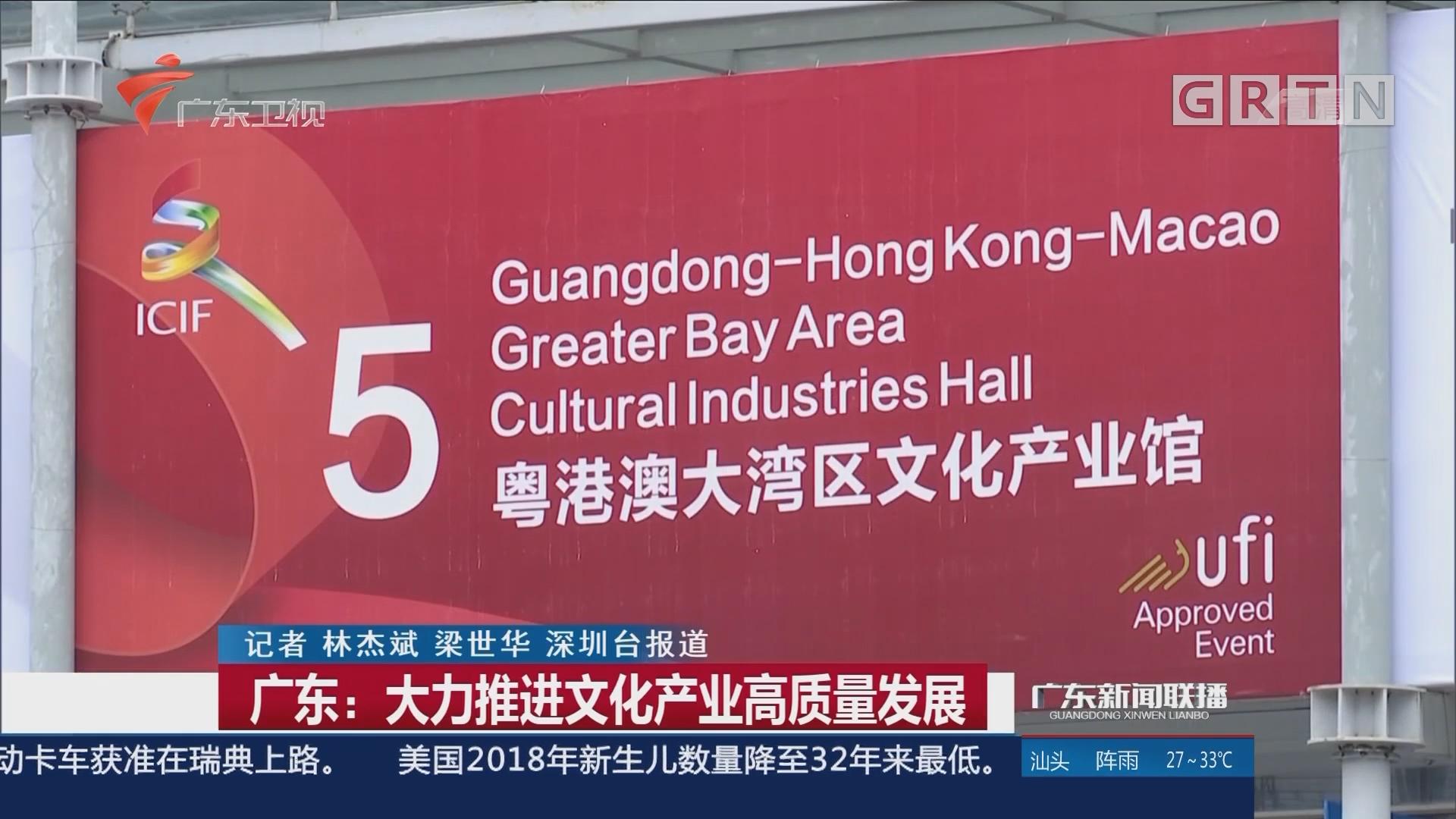 广东:大力推进文化产业高质量发展