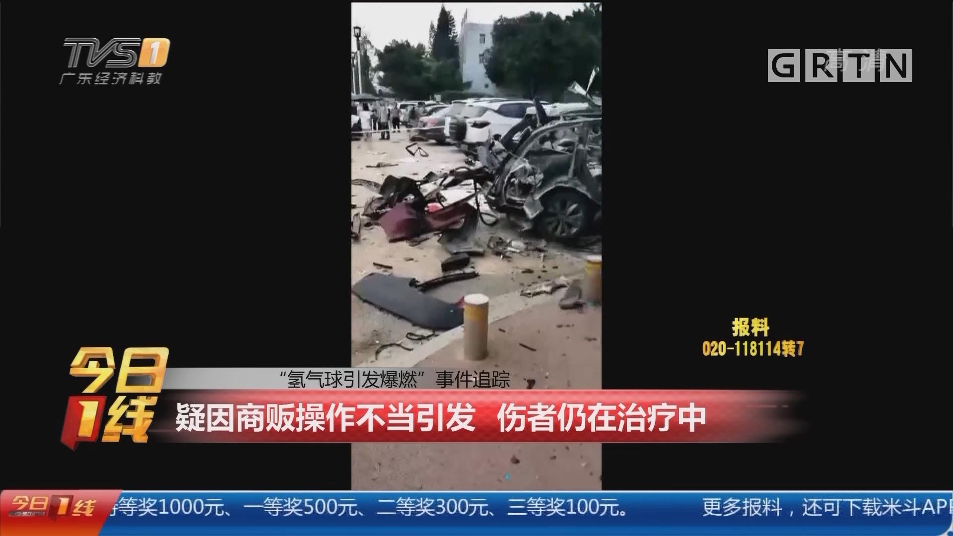 氢气球引发爆炸 事件追踪:疑因商贩操作不当引发 伤者仍在治疗中