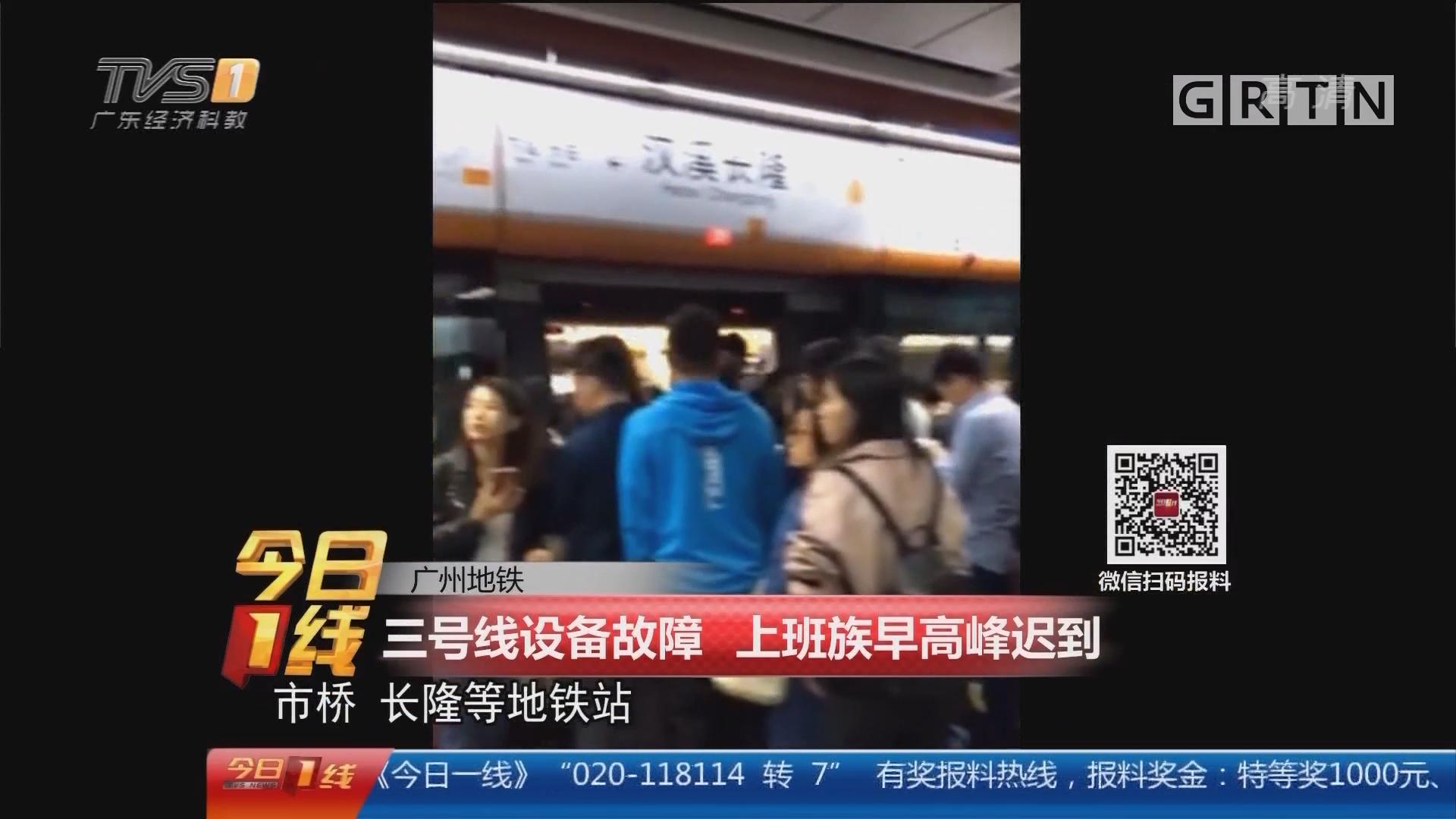广州地铁:三号线设备故障 上班族早高峰迟到