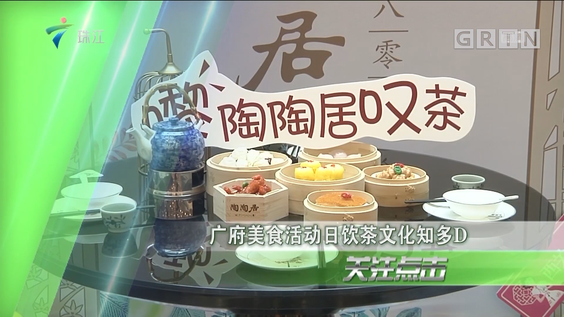 广府美食活动日饮茶文化知多D
