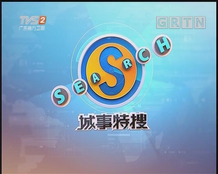 [2019-05-10]城事特搜:宝马逆行撞翻出租车