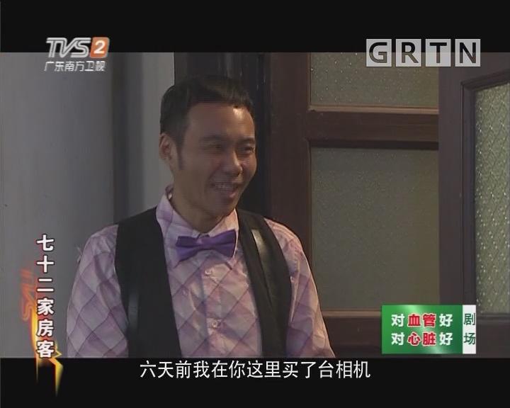 [2019-05-24]七十二家房客:生骨大头菜