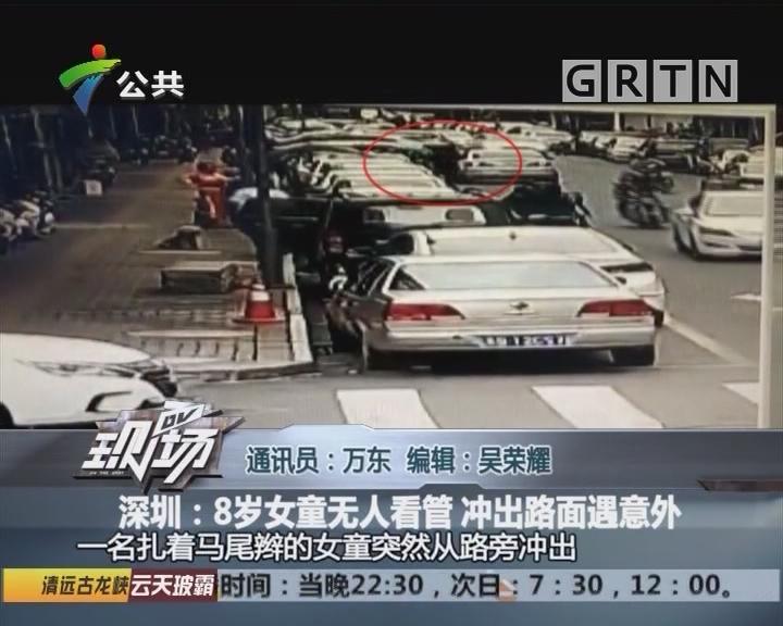 深圳:8岁女童无人看管 冲出路面遇意外