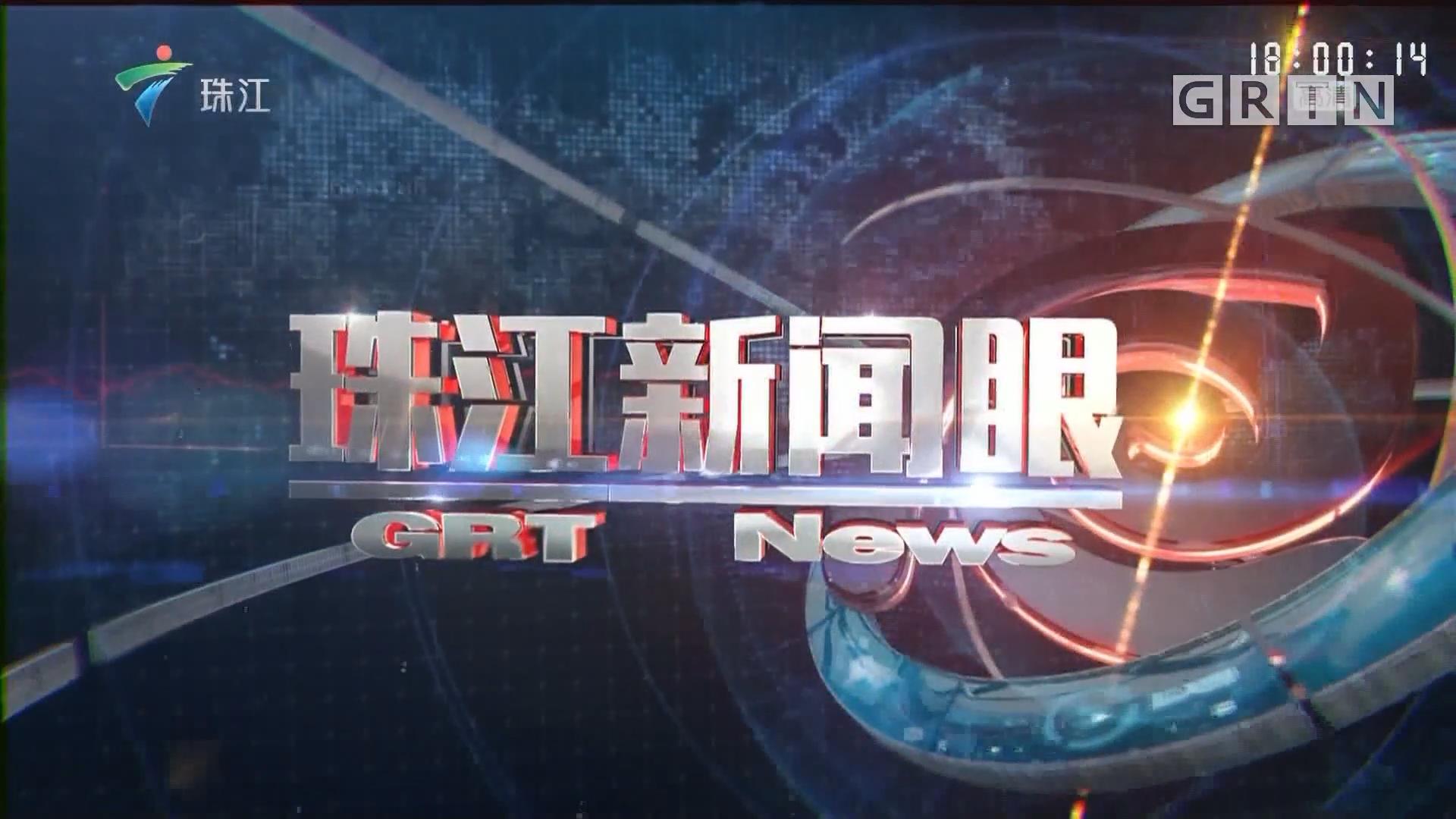 [HD][2019-05-05]珠江新闻眼:假期盘点:广州旅游火爆 游客消费近50亿