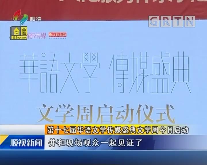 第十七届华语文学传媒盛典文学周今日启动