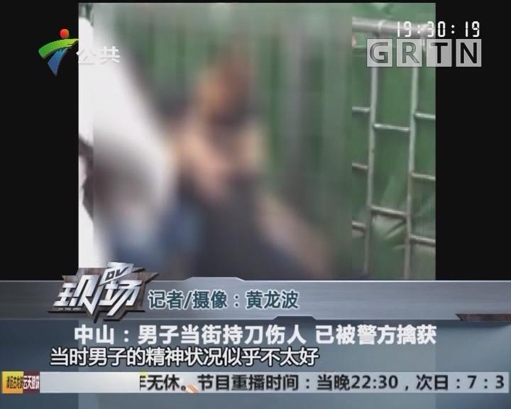 中山:男子当街持刀伤人 已被警方擒获