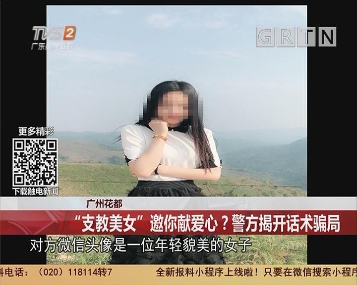 """廣州花都:""""支教美女""""邀你獻愛心?警方揭開話術騙局"""