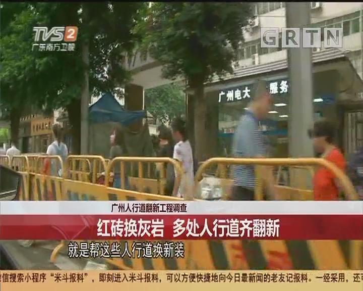 广州人行道翻新工程调查:红砖换灰岩 多处人行道齐翻新