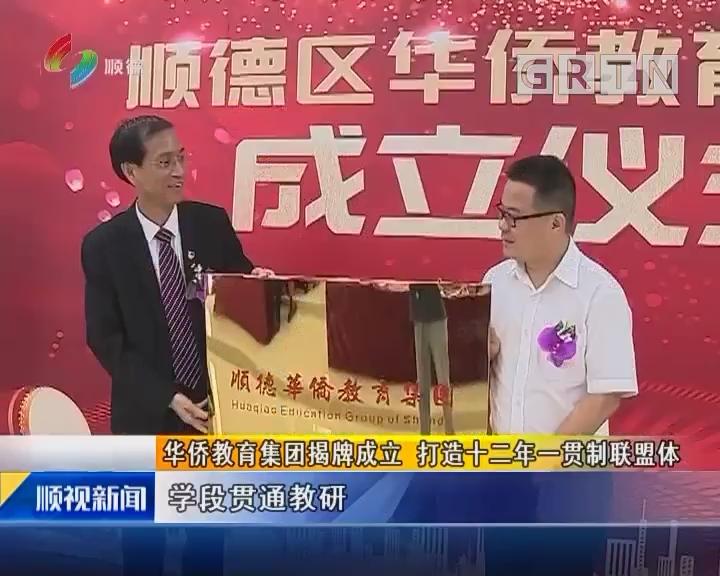 华侨教育集团揭牌成立 打造十二年一贯制联盟体