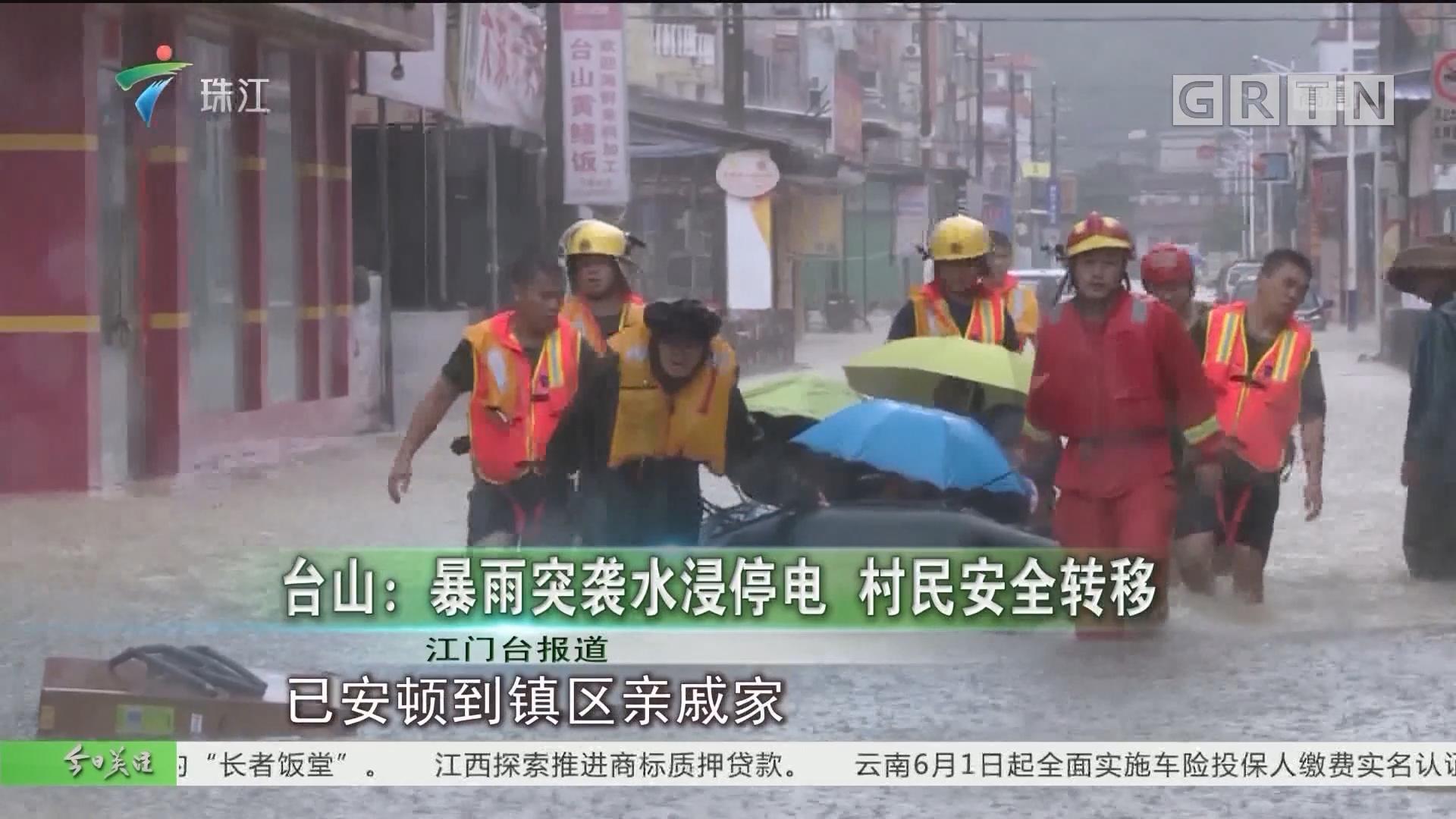 台山:暴雨突袭水浸停电 村民安全转移