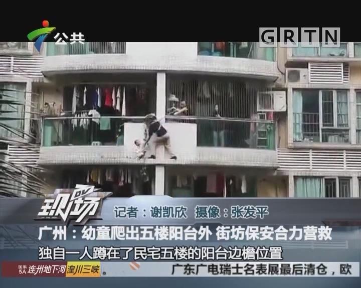 广州:幼童爬出五楼阳台外 街坊保安合力营救