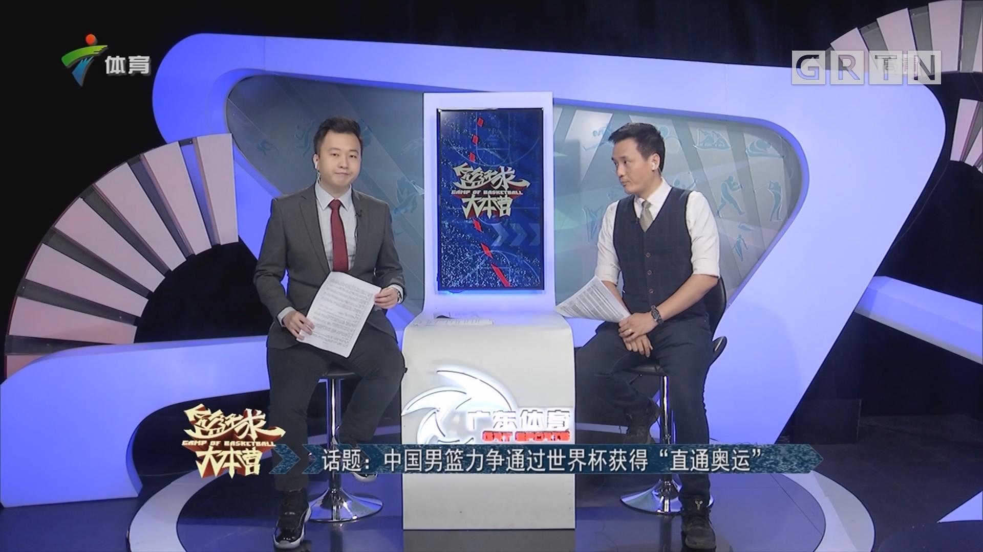 """话题:中国男篮力争通过世界杯获得""""直通奥运"""""""