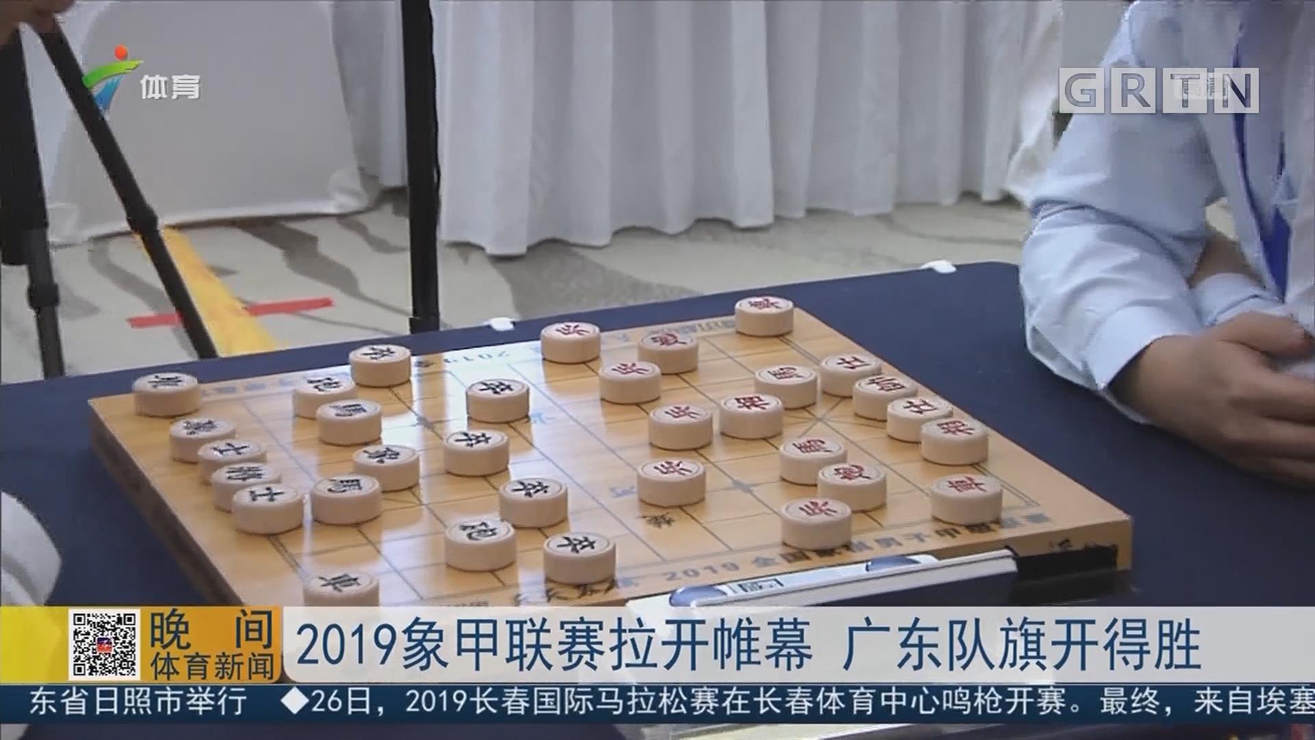 2019象甲联赛拉开帷幕 广东队旗开得胜