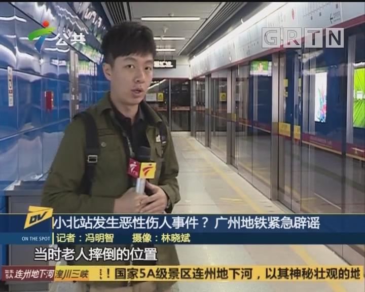 小北站发生恶性伤人事件? 广州地铁紧急辟谣