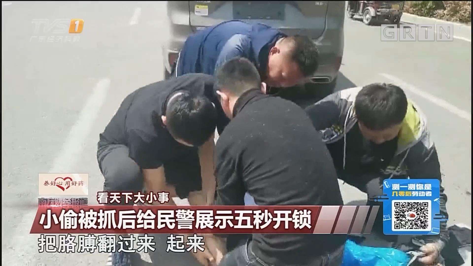 小偷被抓后给民警展示五秒开锁