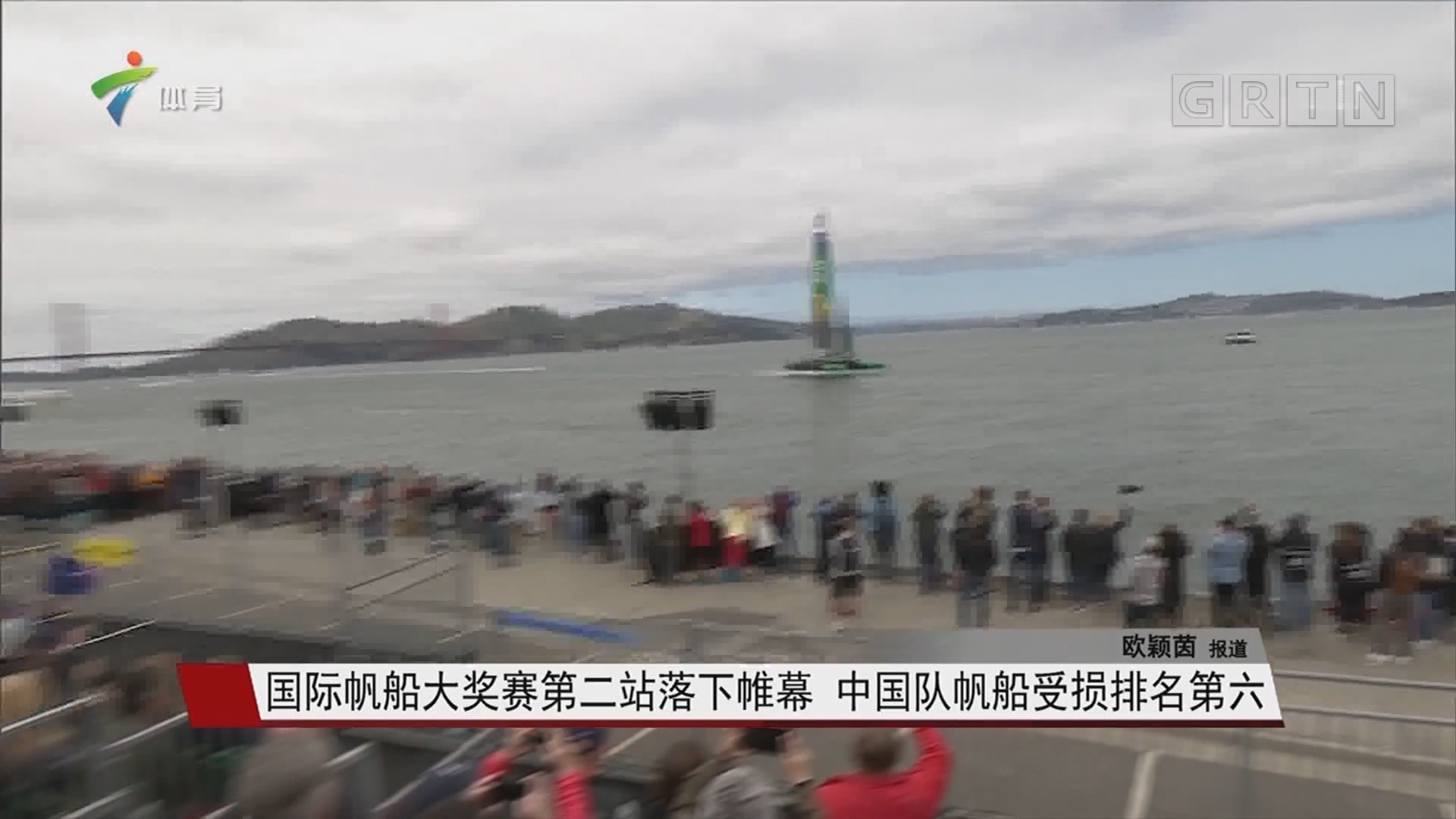 国际帆船大奖赛第二站落下帷幕 中国队帆船受损排名第六