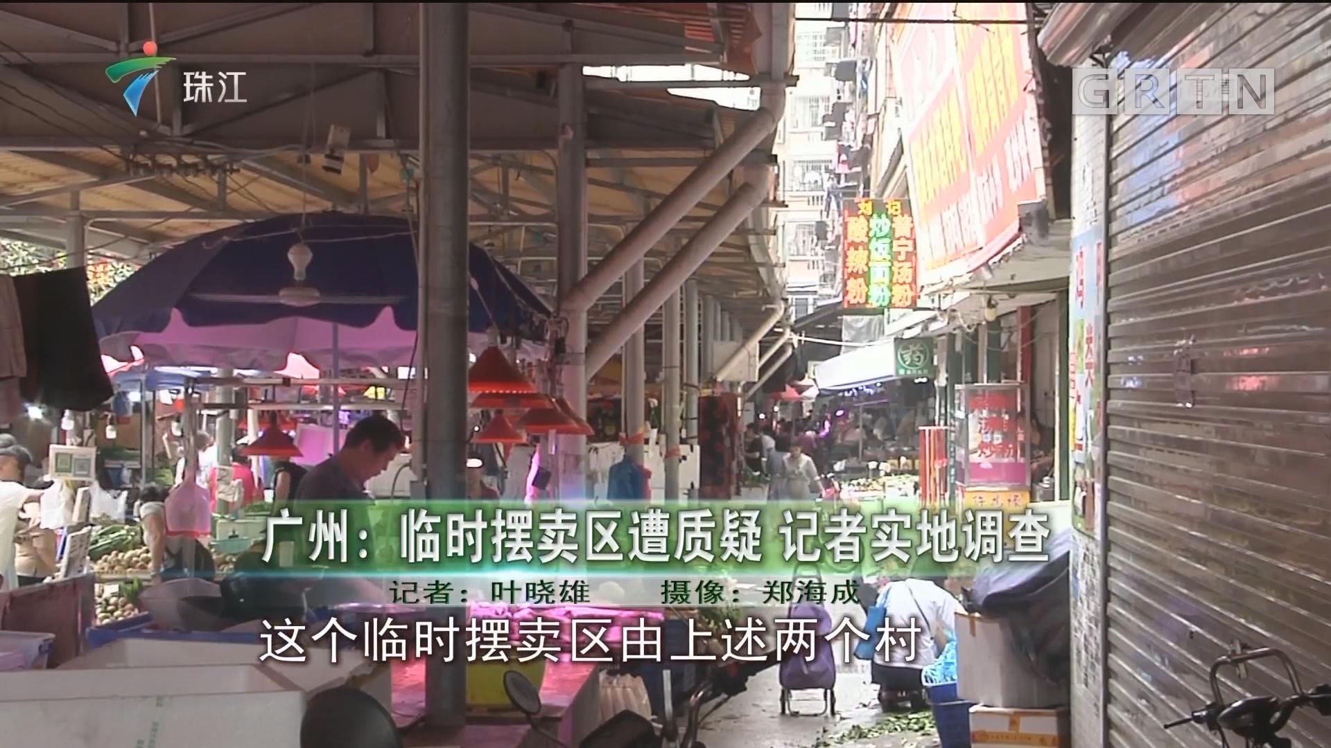 广州:临时摆卖区遭质疑 记者实地调查