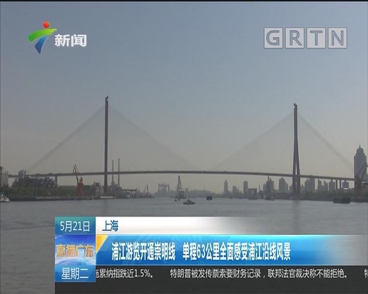 上海:浦江游览开通崇明线 单程63公里全面感受浦江沿线风景