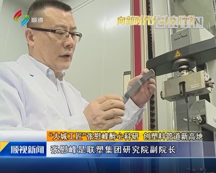 """""""大城工匠""""张慰峰醉心科研 创塑料管道新高地"""