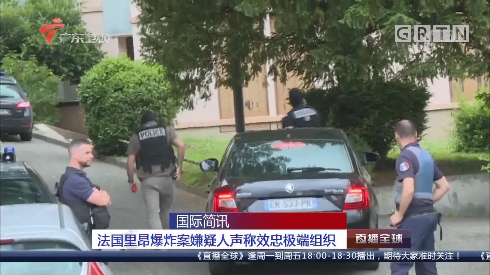 法国里昂爆炸案嫌疑人声称效忠极端组织