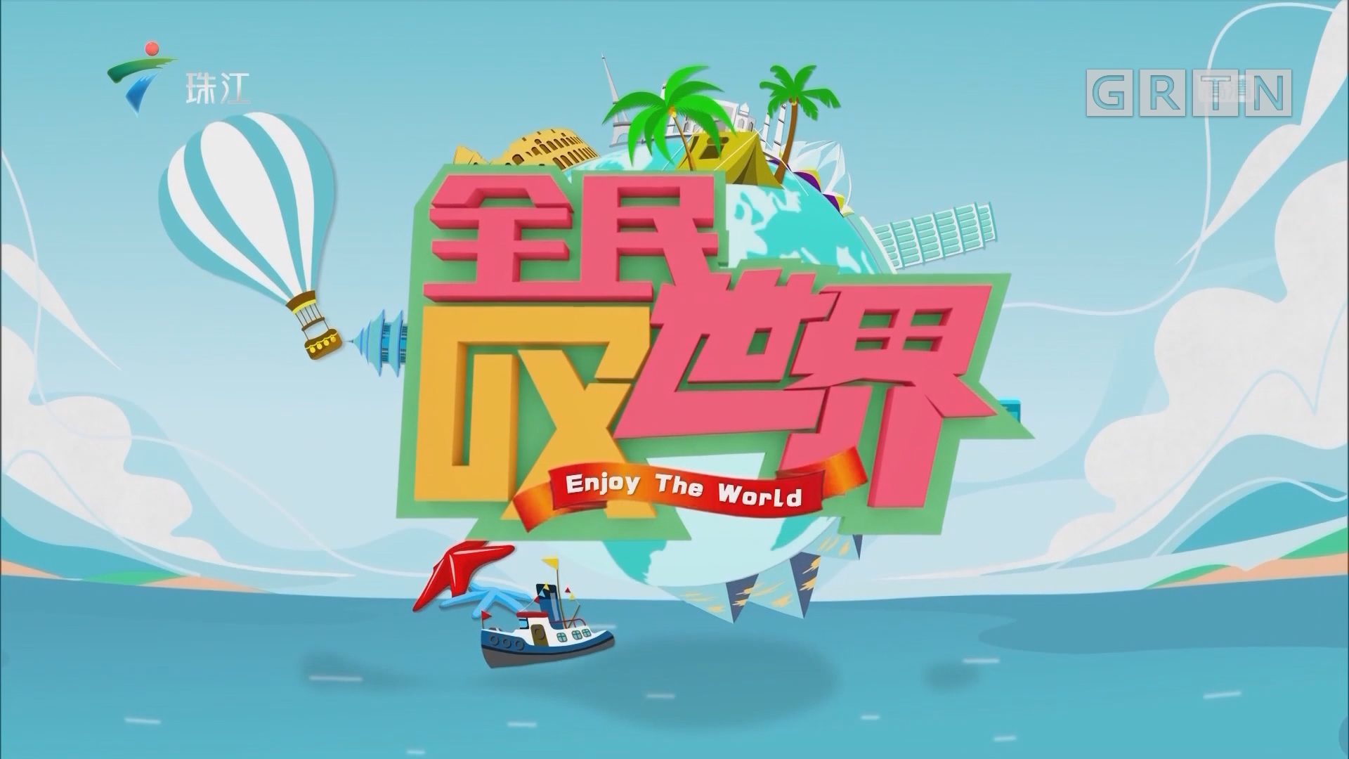 [HD][2019-05-24]全民叹世界:清远古龙峡 千人红歌汇