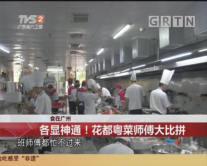 食在廣州:各顯神通!花都粵菜師傅大比拼