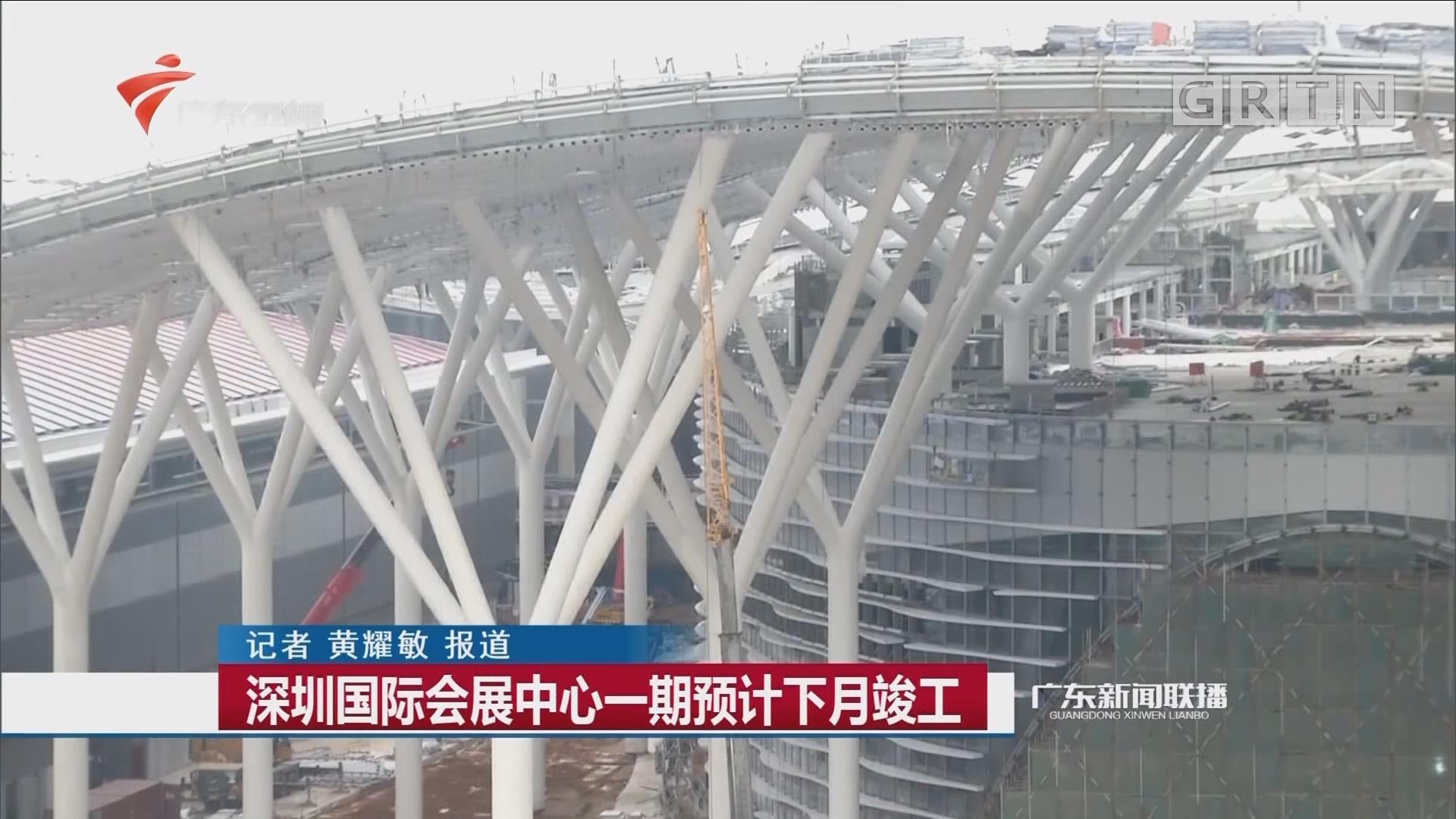 深圳国际会展中心一期预计下月竣工