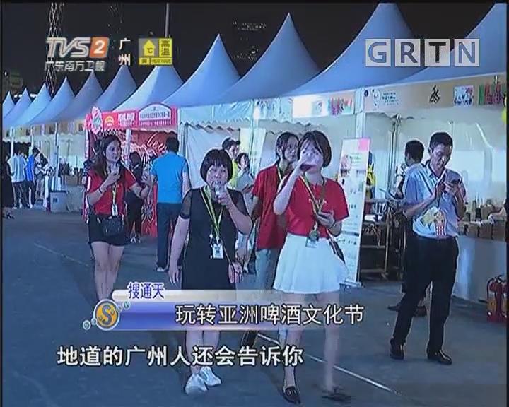 玩轉亞洲啤酒文化節