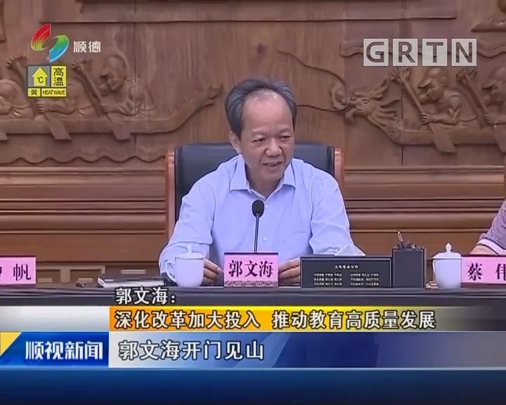 郭文海:深化改革加大投入 推动教育高质量发展