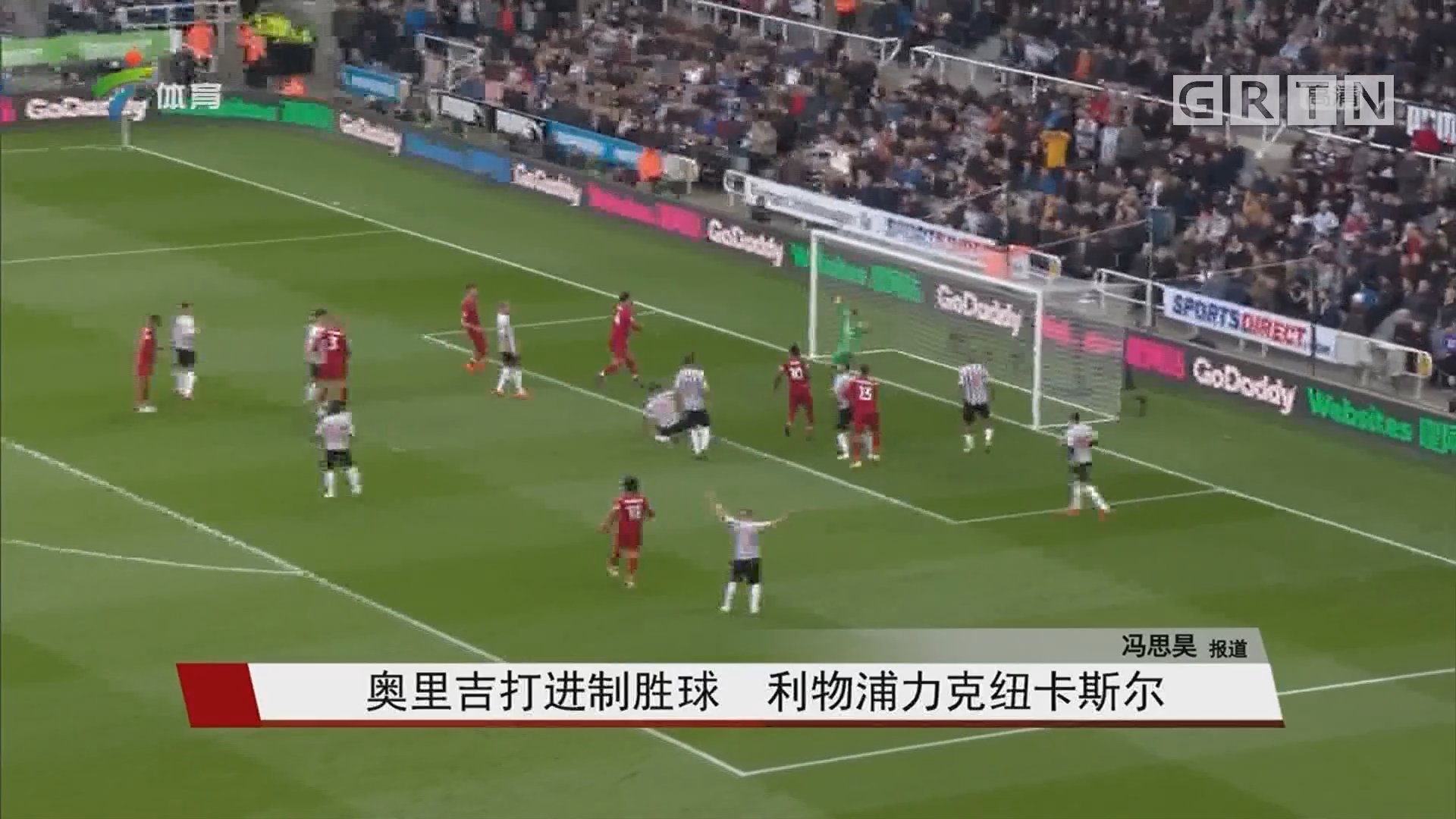 奥里吉打进制胜球 利物浦力克纽卡斯尔