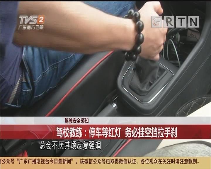 駕駛安全須知 駕校教練:停車等紅燈 務必掛空擋拉手剎