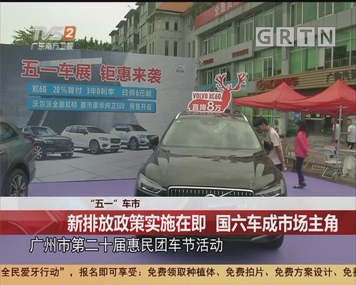 """""""五一""""车市:新排放政策实施在即 国六车成市场主角"""