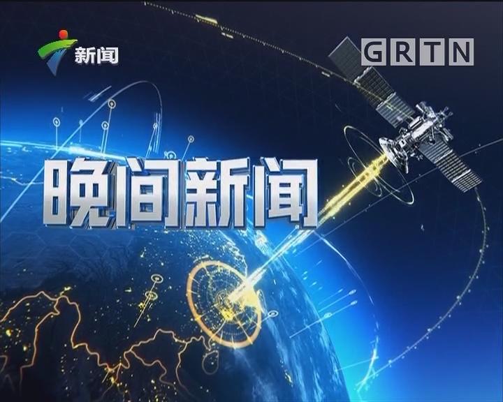 [2019-05-11]晚间新闻:中国人民银行:实体经济融资状况明显改善