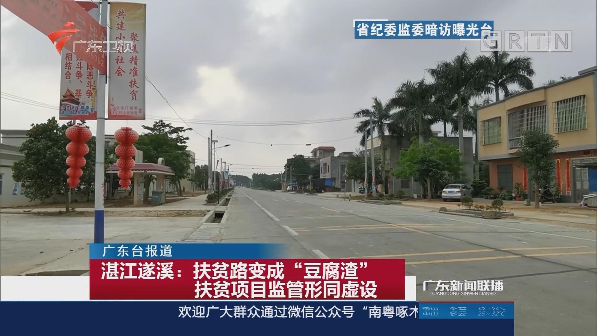 """湛江遂溪:扶贫路变成""""豆腐渣"""" 扶贫项目监管形同虚设"""