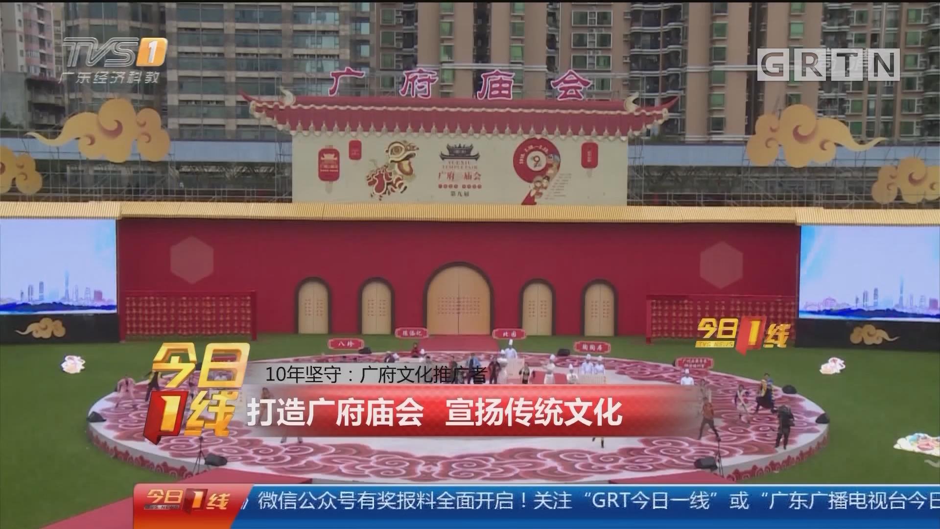 10年坚守:广府文化推广者 打造广府庙会 宣扬传统文化