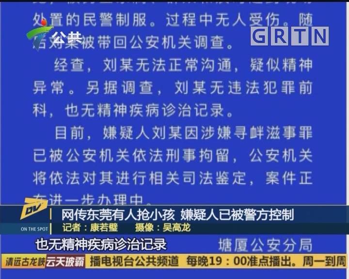 网传东莞有人抢小孩 嫌疑人已被警方控制