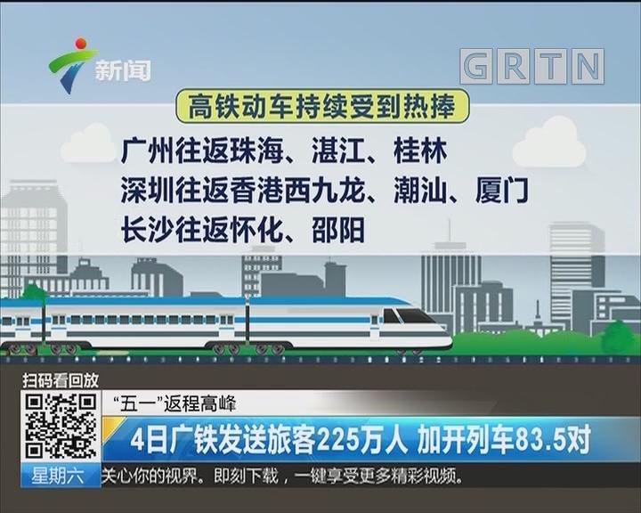 """""""五一""""返程高峰:4日广铁发送旅客225万人 加开列车83.5对"""